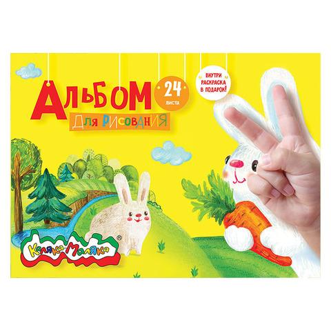 Альбом для рисования Каляка-Маляка А4 24 листа с раскраской, обложка цел. картон, на скрепке/АКМ24