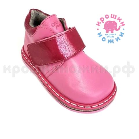 Ботинки ясли розовые, Фома