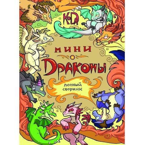 Мини-драконы