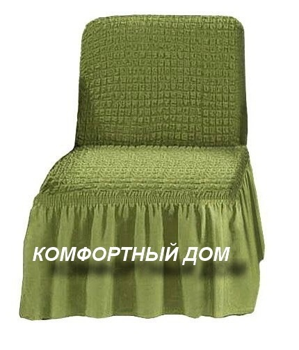 Чехол на кресло, без подлокотников олива