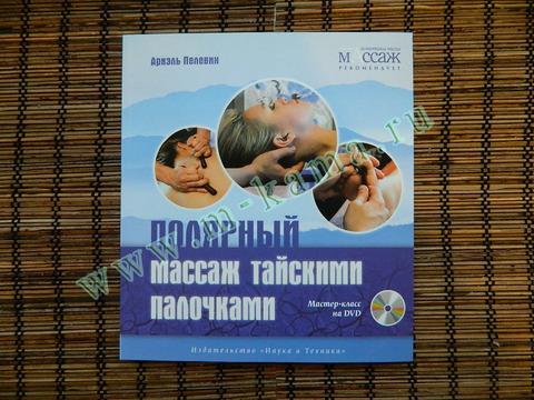 ПЕЛЕВИН АРИЭЛЬ Полярный массаж тайскими палочками, с DVD-диском
