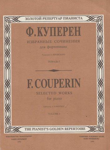 Куперен. Избранные сочинения для фортепиано