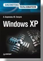 Windows XP. Библиотека пользователя