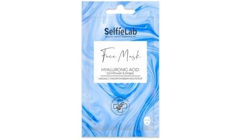 SelfieLab Тканевая маска с гиалуроновой кислотой 25г