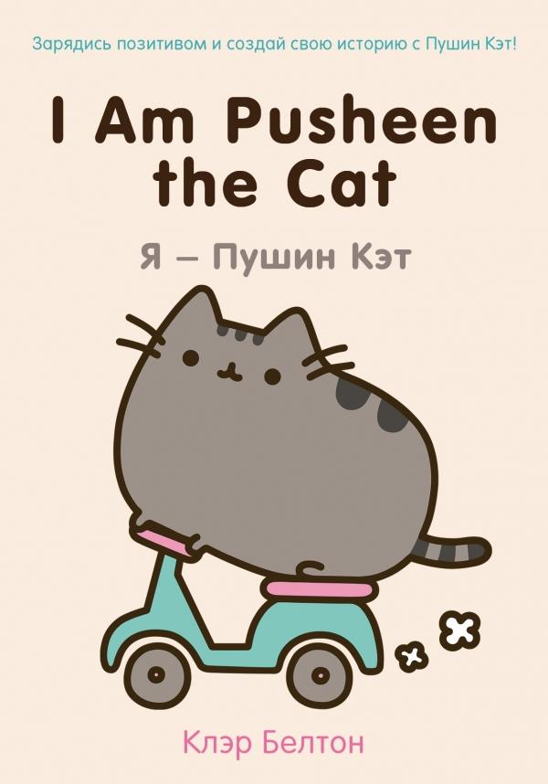 I Am Pusheen the Cat. Я - Пушин Кэт