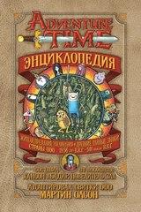Книга «Энциклопедия Время Приключений»