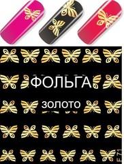 Слайдер-Дизайн  F 71 золото