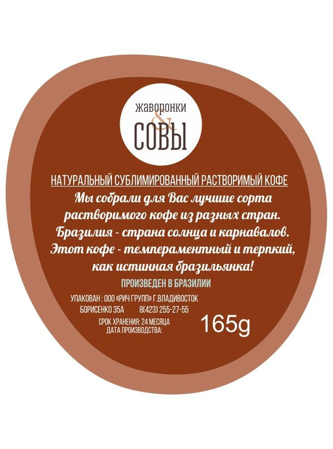 Кофе растворимый 100% (Бразилия), 165 г