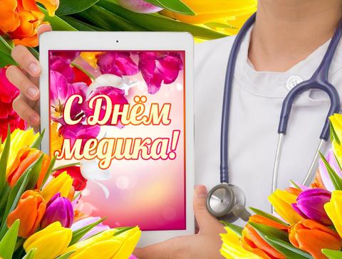 Съедобные картинки на вафельной бумаге, День медицинского работника 13