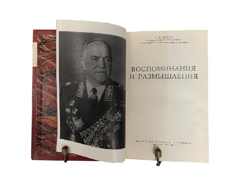 Жуков Г.К. Воспоминания и размышления