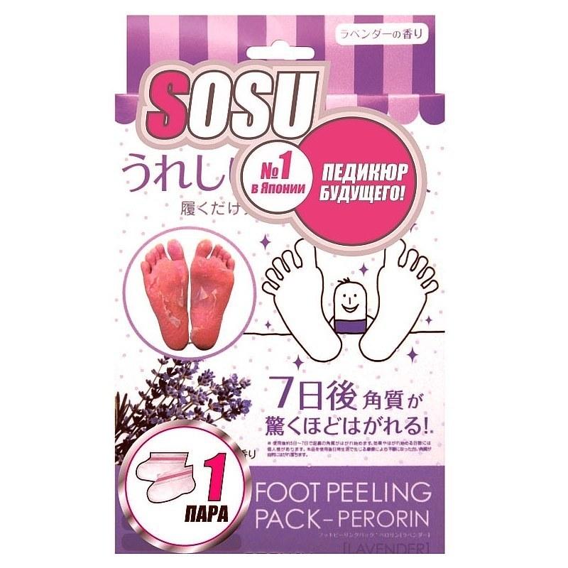 Товары для красоты Носочки для педикюра Sosu (Сосу) - 1 пара nosochki-sosu.jpg