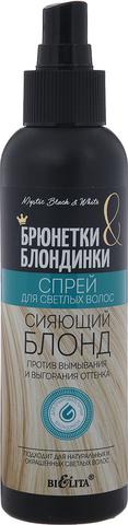 Белита Брюнетки и Блондинки Спрей для светлых волос