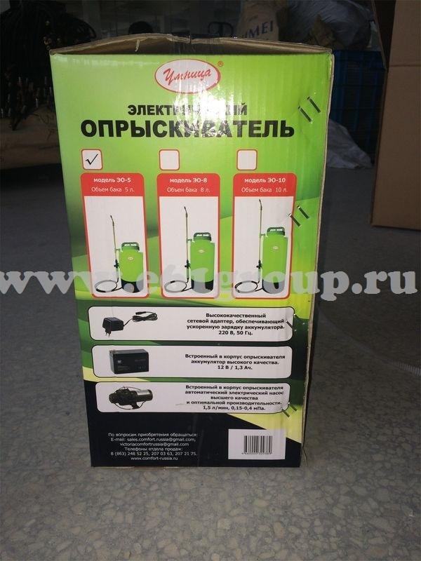 Опрыскиватель электрический Комфорт (Умница) ЭО-5 распродажа