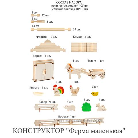 КОНСТРУКТОР «Ферма маленькая»
