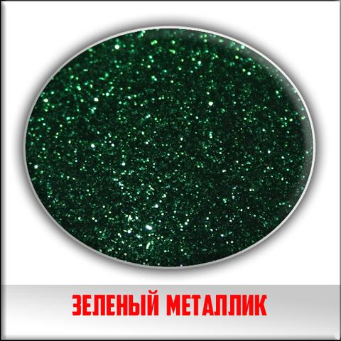 Блестки зеленый металлик 5 грамм