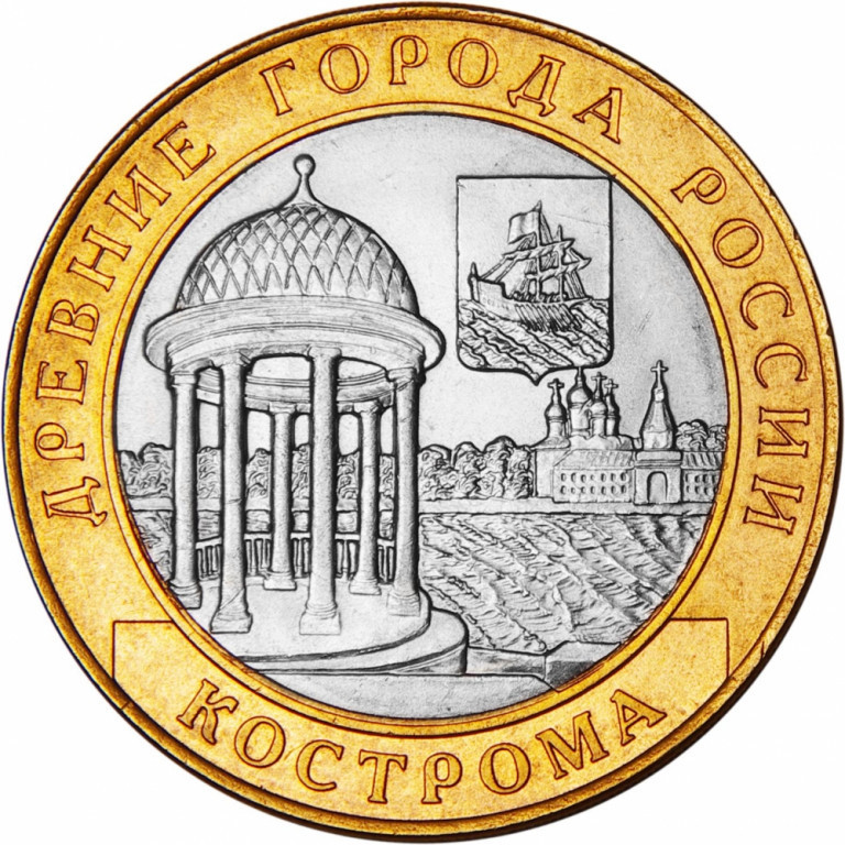 10 рублей Кострома 2002 г