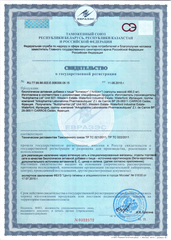 Свидетельство о регистрации продукции Антиокс+