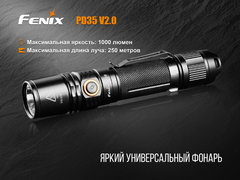 Фонарь Fenix PD35 Version 2.0 1000 люмен