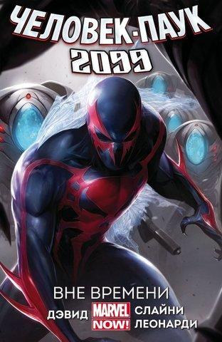 Человек-Паук 2099. Том 1. Вне времени