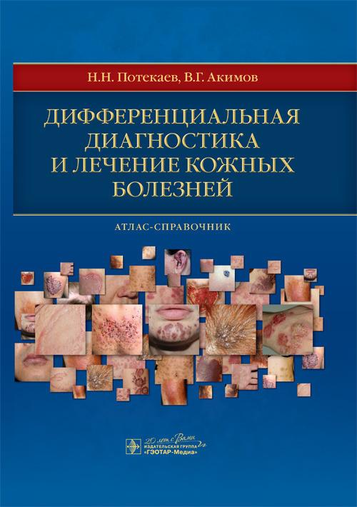 Дерматозы Дифференциальная диагностика и лечение кожных болезней: атлас-справочник Дифференциальная_диагностика_и_лечение_кожных_болезней.jpg