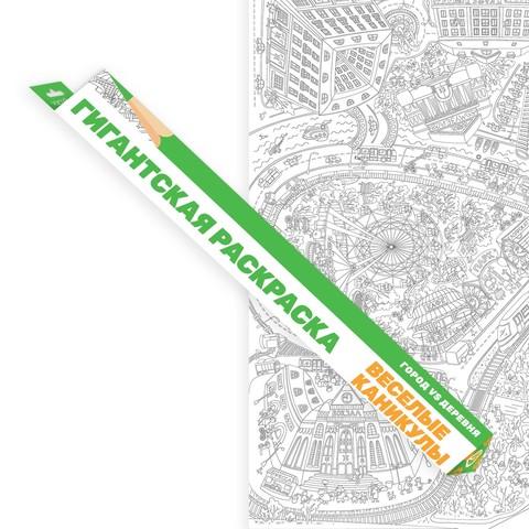 «Весёлые каникулы: город VS деревня», гигантская раскраска, формат А1