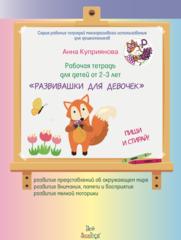 Рабочая тетрадь для детей 2-3 лет Развивашки для девочек