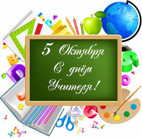 Печать на сахарной бумаге, День Учителя 11