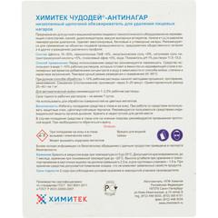 Средство для удаления пищевых нагаров Химитек Чудодей-Антинагар 5 л (концентрат)