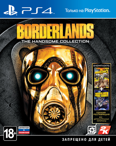 PS4 Borderlands: The Handsome Collection (английская версия)