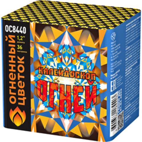 ОС8440 Калейдоскоп огней (1,2