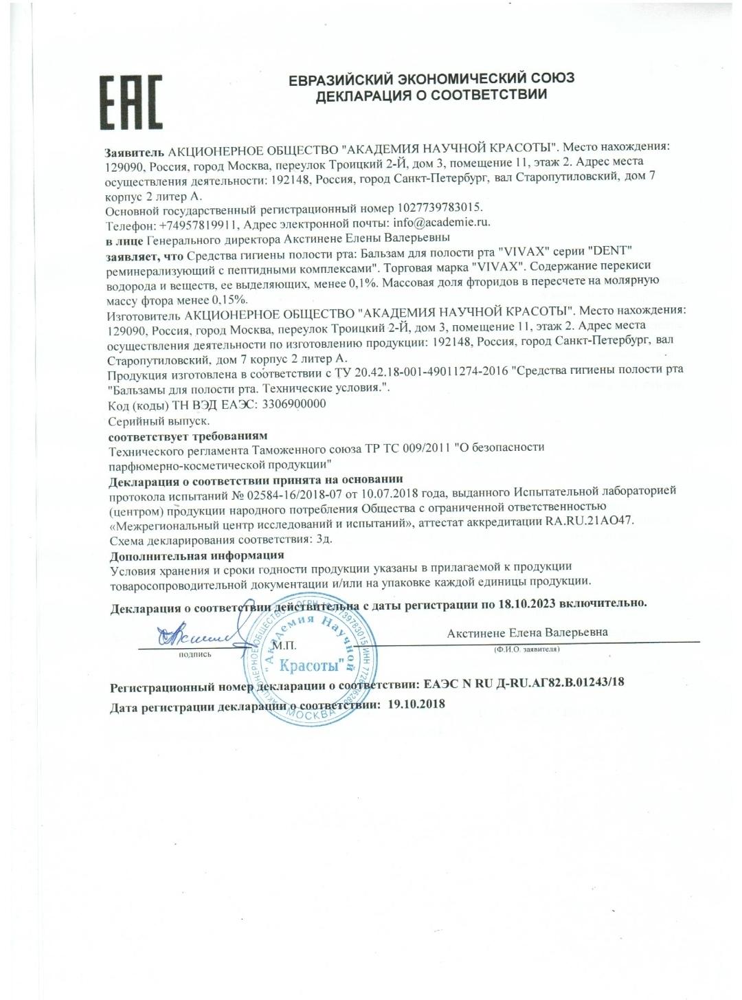 VIVAX DENT реминерализующий бальзам - Декларация соответствия