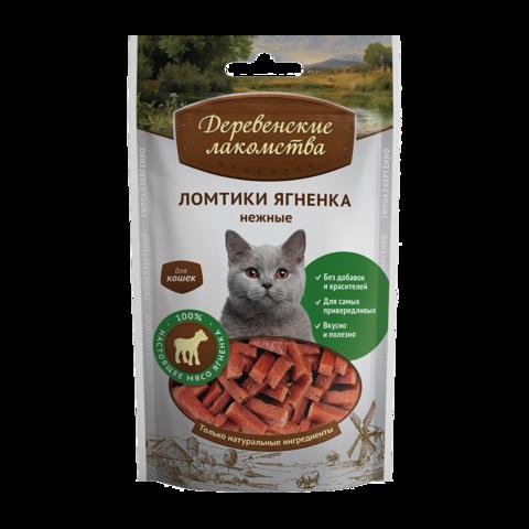 Деревенские лакомства Лакомство для кошек Ломтики ягненка нежные