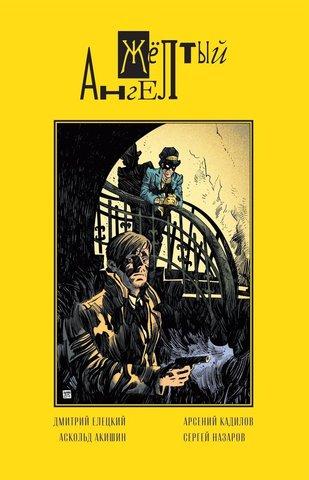 Желтый Ангел (с автографами авторов)