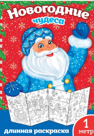 071-5007 Новогодняя раскраска «Новогодние чудеса», 1 метр