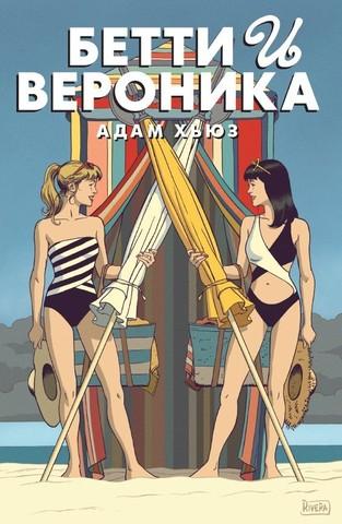 Бетти и Вероника. Лимитированная обложка