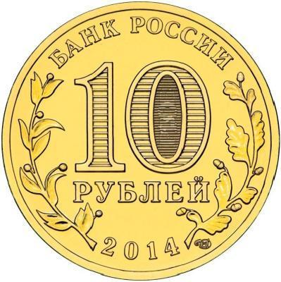 10 рублей Анапа 2014 г. UNC