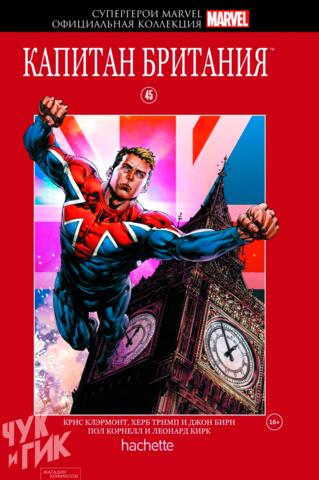 Супергерои Marvel. Официальная коллекция №45. Капитан Британия