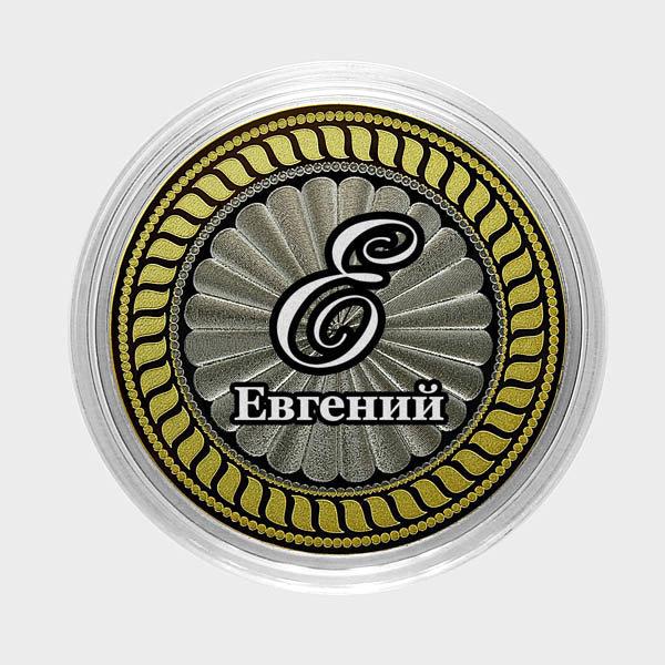 Евгений. Гравированная монета 10 рублей