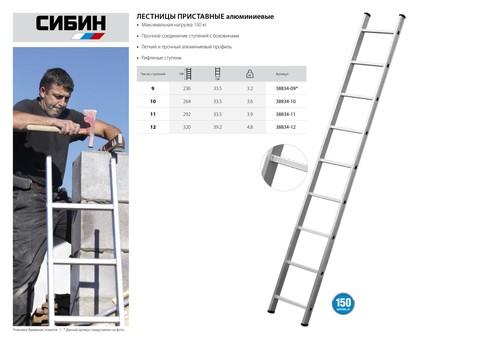 Лестница СИБИН приставная, 9 ступеней, высота 251 см