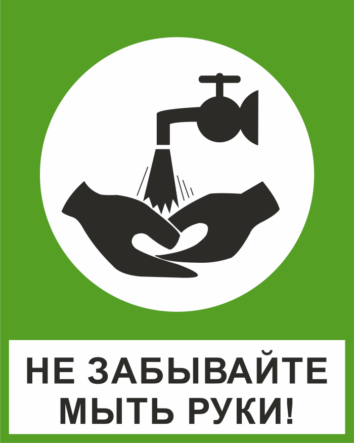 K32 Мыть руки здесь - знак, табличка