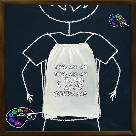 021-6487 Рюкзак-раскраска