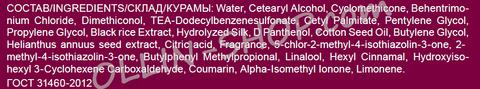 OLLIN megapolis Кондиционер с экстрактом черного риса 1000мл