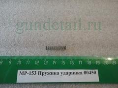пружина ударника МР153