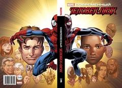 Майлз Моралес: Современный Человек-Паук. Том 3. Эксклюзивная обложка