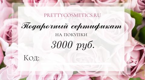 Сертификат на покупку в магазине Prettycosmetics.ru на сумму 3000 рублей