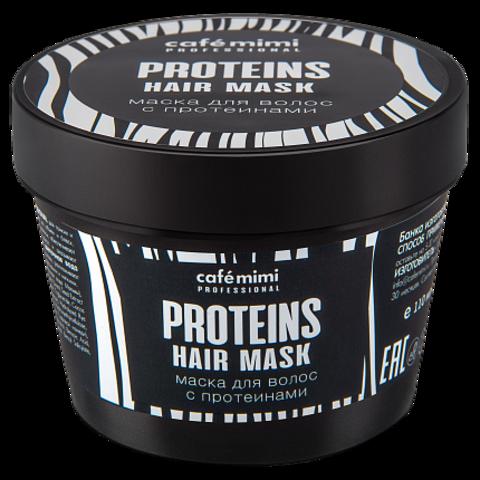 Cafe mimi Professional Маска для волос с протеинами 110мл