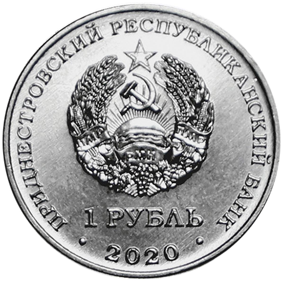1 рубль 2020 год