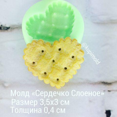 Молд Сердечко слоеное