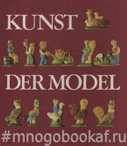 Kunst der Model