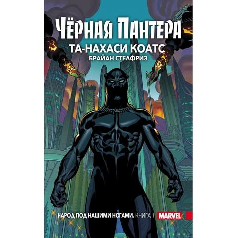 Чёрная Пантера: Народ под нашими ногами. Книга 1 (Твердая обложка)